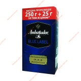 Ambassador Blue Label 275г