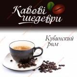 Кофейные шедевры Кубинский ром 500г