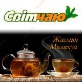 Свiт чаю Жасмин Молихуа 100г