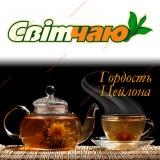 Свiт чаю Гордость Цейлона 100г