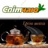 Свiт чаю Грезы шейха зеленый 100г