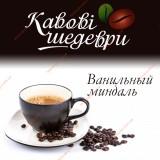 """Кофейные шедевры """"Ванильный миндаль"""" 500г"""