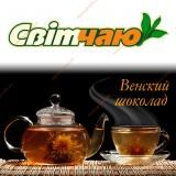 Свiт чаю Венский шоколад 100г