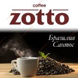 Zotto Бразилия Сантос 500г