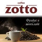 Zotto Фундук в шоколаде 500г