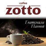 Zotto Гватемала Панчой 500г