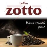 Zotto Ванильный ром 500г
