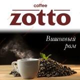 Zotto Вишневый ром 500г