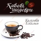 Кофейные шедевры Columbia exelso 500г