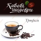 Кофейные шедевры Трюфель 500г