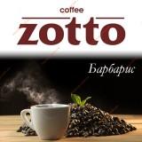 Zotto Барбарис 500г