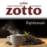Zotto Вирджиния 500г